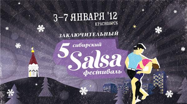 5ый Сибирский Salsa-Фестиваль (3-7 января 2012)