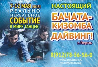 BACHATA-KIZOMBA дайвинг! 7-12 мая 2013