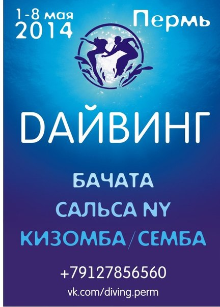 ДАЙВИНГ! 1-4/5-8 мая 2014