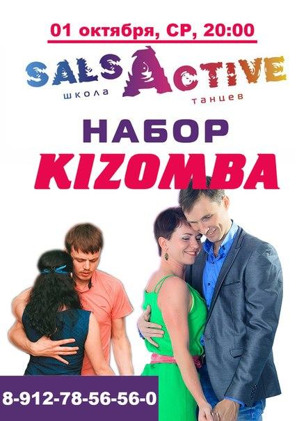 КИЗОМБА в SalsActive (Набор с 01.10.2014)