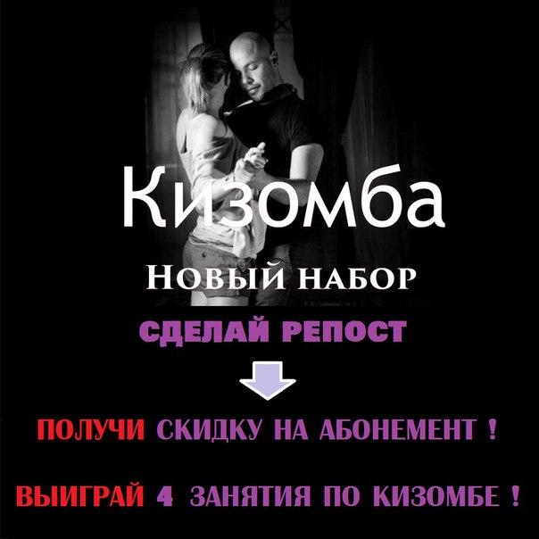 "Акция на абонемент ""Кизомба"" для Новичков  (до 1 декабря)"