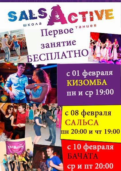 НАБОР на Сальсу/Бачату/Кизомбу (2016)